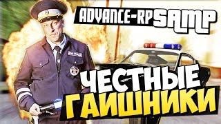 SAMP (Advance-Rp) - Честные Гаишники! #39