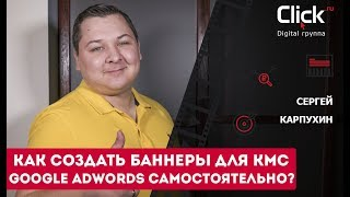 видео Баннерная реклама в Google AdWords за 5 минут