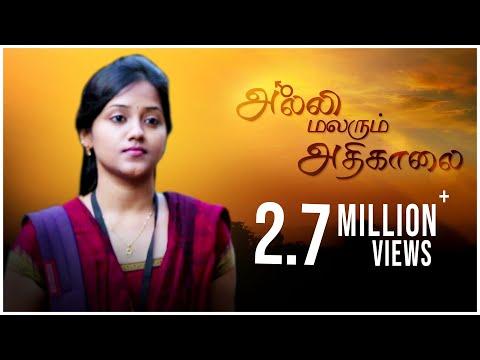 Alli Malarum Adhikaalai - Award Winning Tamil Short Film 2015