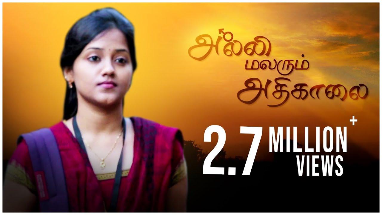 Alli malarum adhikaalai new tamil short film by monish youtube thecheapjerseys Gallery