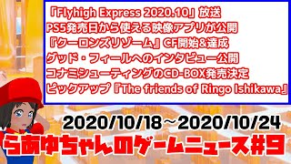 1週間を振り返る!らあゆちゃんのゲームニュース#9【2020/10/18~10/24】
