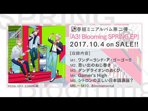 【A3!】A3! Blooming SPRING EP 試聴動画