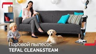 Паровой пылесос Clean&Steam от Tefal,  идеальная чистота в 2 раза быстрее