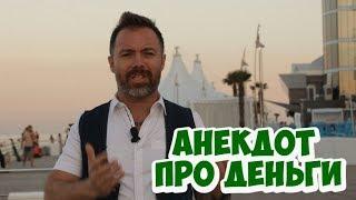 Анекдот дня Смешные одесские анекдоты про деньги 10 06 2018