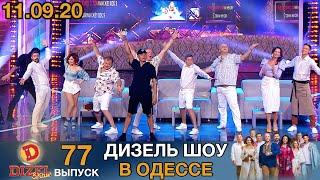 Дизель Шоу 2020 Новый Выпуск 77 от 11.09.2020 | Лучшие Приколы 2020 от Дизель cтудио