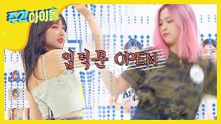 [Weekly Idol EP.424] '여자친구 예린' & 'ITZY 류진'이의 입덕문! (ENG SUB)