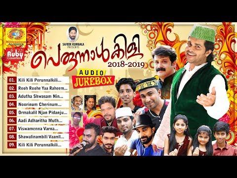 Perunnal Kili 2018 | Official Audio Jukebox | Shafi Kollam Latest Malayalam Album Songs