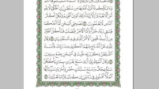 012 Yusuf - يوسف (Abdul Rahman Al-Sudais)