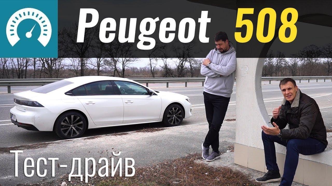 Новый Пежо 508. Не для картошки! Peugeot 508