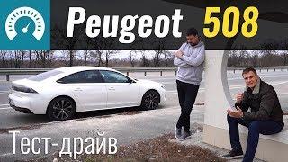 Новый Peugeot 508 2019