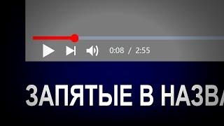 Знаки препинания (запятые, тире, дефис) в названии роликов и их влияние на продвижение видео