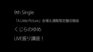 「A Little Picture」収録楽曲『くじらのゆめ』LIVE振りつけ講座
