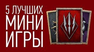 Лучшие игры ВНУТРИ игр | Лучшие МИНИ-ИГРЫ