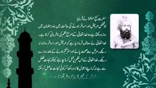 Ramazan fasts during travel or sickness by Promised Messiah (Urdu)
