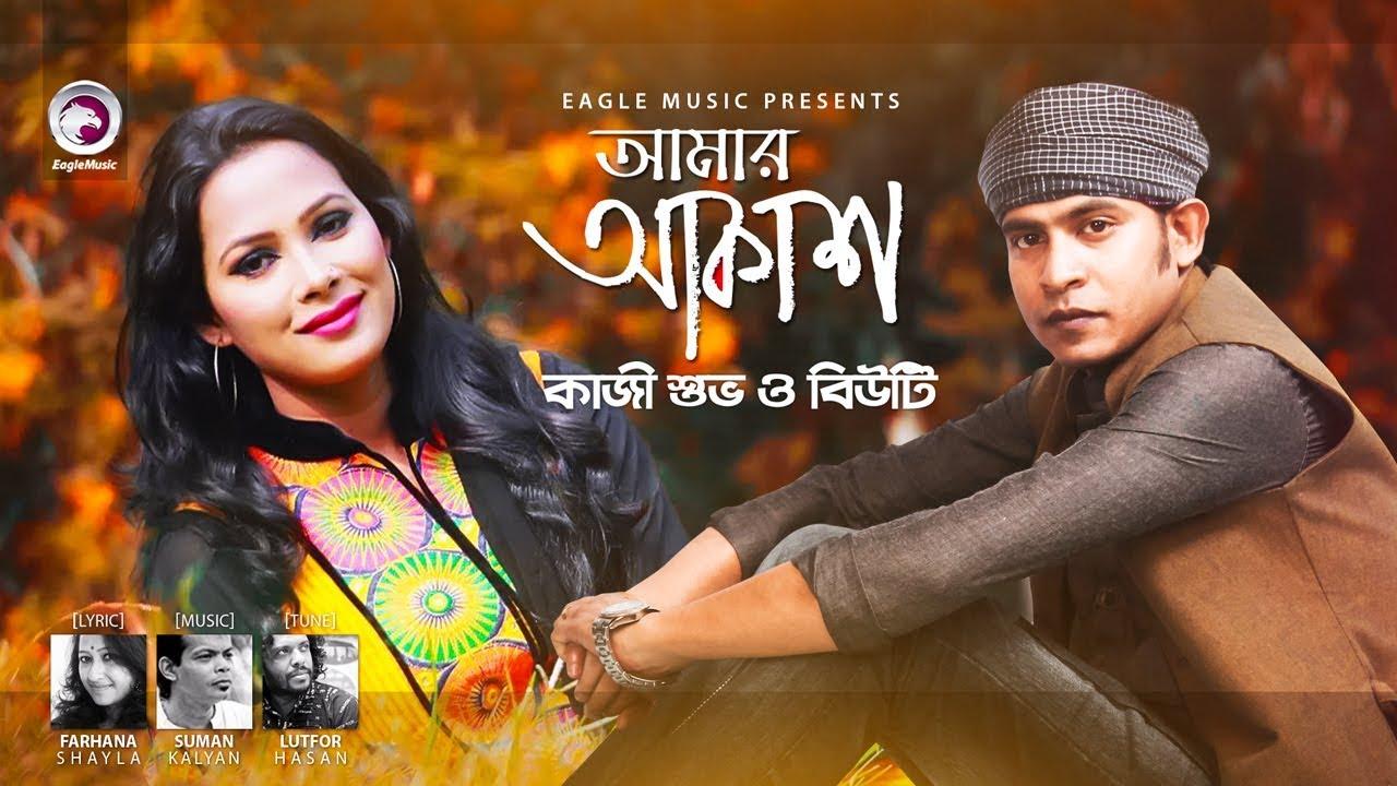 Amar Akash | New Bangla Song 2018 | Kazi Shuvo | Beauty