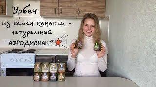Добрые традиции - урбеч из семян конопли и урбеч из расторопши