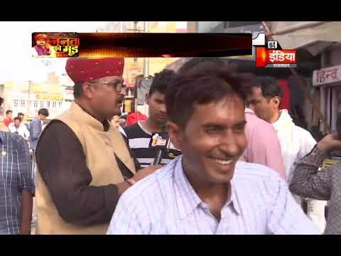 Alwar's public opinion ahead of 2019 LokSabha Elections | Janta Ka Mood