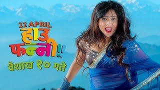 new nepali movie how funny    yo ke ho maya jastai    keki adhikari latest nepali movie 2016