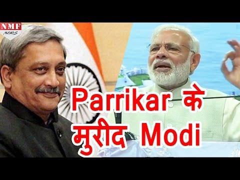 Modi ने दिल खोलकर की Manohar Parrikar की तारीफ, कहा- मेरे नवरत्नों में एक