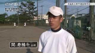 茨城県立那珂湊高等学校 野球部|「夏への想い 2015」第97回 全国高等学校野球選手権茨城大会に向けて