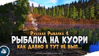 Рыбалка на озере Куори Русская Рыбалка 4 Стрим