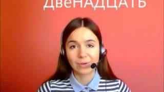 Aprende Ruso: Los Numeros en Ruso 1-20