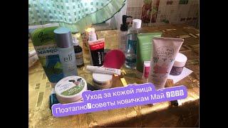 Уход за кожей лица поэтапно Советы новичкам Май 2020