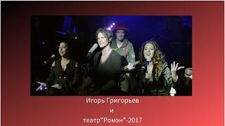 Аттракцион feat  Театр Ромэн   Цыганская Оптима live 2017