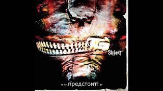 Правильный Перевод ~ Slipknot ~ Duality ~ V 2.0 ~ HQ