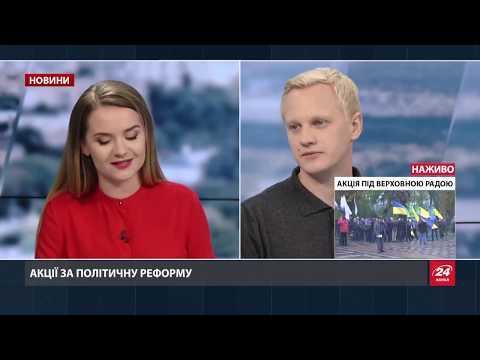 Інтерв'ю з Віталієм Шабуніним про головні вимоги акції антикорупціонерів під ВР