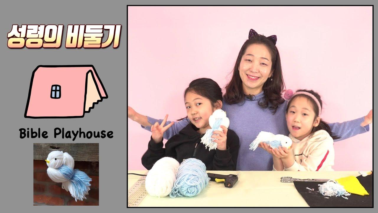 [Bible playhouse #5] 성령의 비둘기 만들기_DIY_bird_홈스쿨