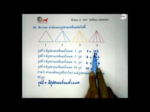เฉลยข้อสอบคณิตศาสตร์ O-NET ม.3 ปี 53 Part 30