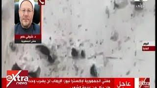 فيديو| المفتي: الرسول خصيم لمنفذي «حادث المنيا» يوم القيامة