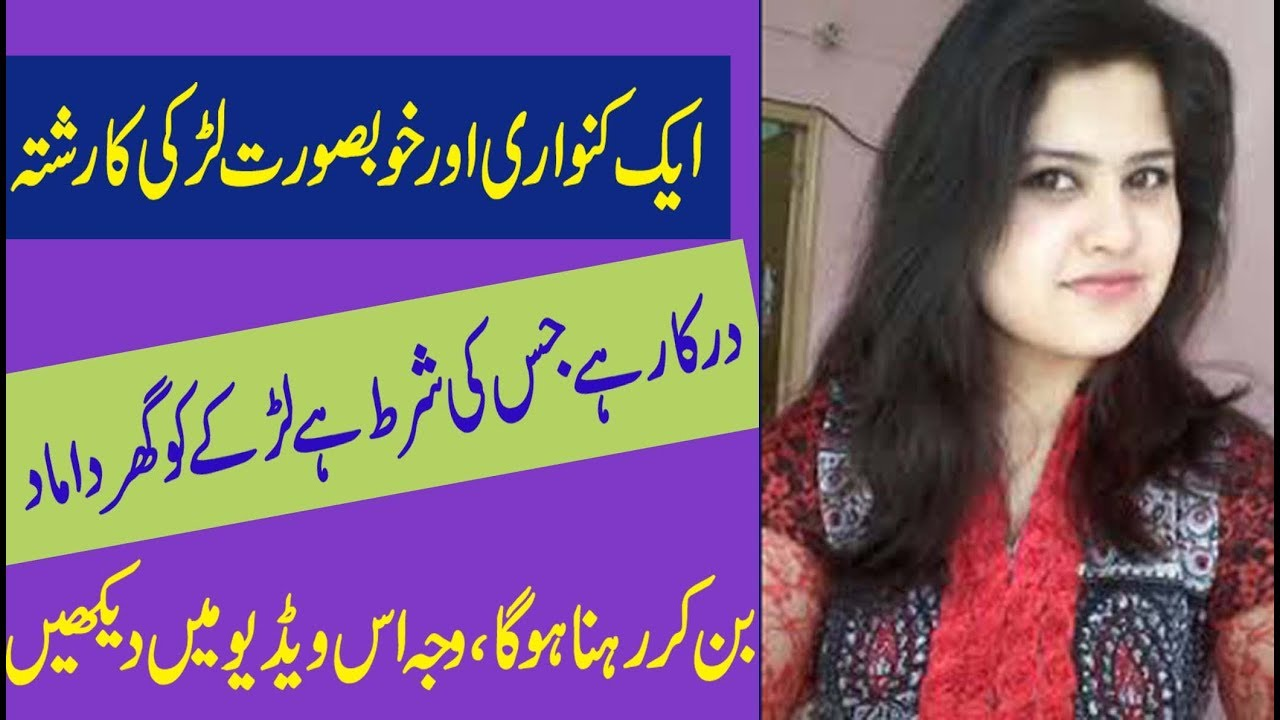 Marriage Bureau in Pakistan Zaroort e Rishta Ghar Damad K Liye Check  Details   by Rubina Health And Beauty Tips