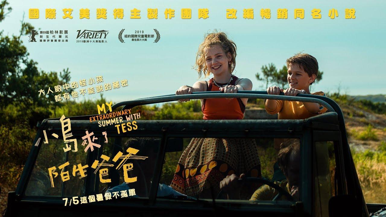 《小島來了陌生爸爸》中文版正式預告 7/5 這個暑假不孤單 - YouTube