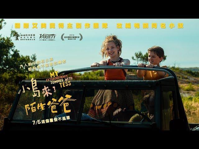 《小島來了陌生爸爸》中文版正式預告|7/5 這個暑假不孤單