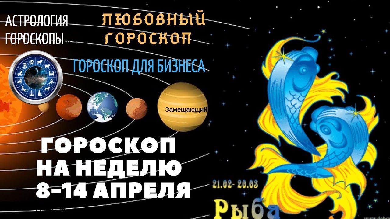 Рыбы. Гороскоп на неделю с 8 по 14 апреля. Любовный гороскоп. Гороскоп для бизнеса