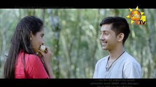 අමුතුයි | Amuthui | Sihina Genena Kumariye Songs Thumbnail