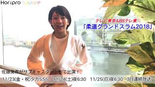 佐藤美希がサブキャスターを務めます、テレビ東京&BSテレ東「柔道グラ...