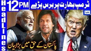 Donald Trump Lashes Out On India | Headlines 12 PM | 22 Augsut 2019 | Dunya News