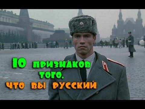 Как выглядит русский человек