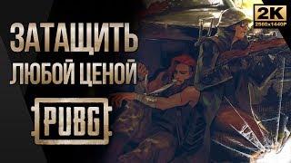 Затащить любо ценой • PUBG DUO #94 • Playerunknown's Battlegrounds