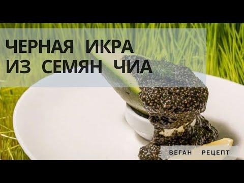 Чёрная икра из семян чиа. Веган рецепт чёрной икры.