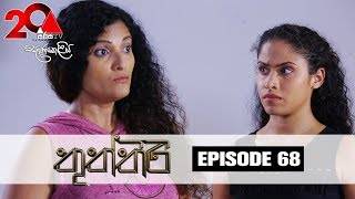 Thuththiri | Episode 68 | Sirasa TV 17th September 2018 [HD] Thumbnail
