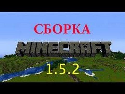 Сборка для minecraft 1.5.2 с модами
