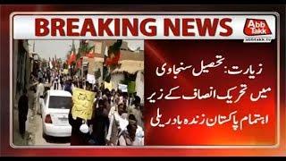 PTI Holds Pakistan Zindabad Rally in Ziarat