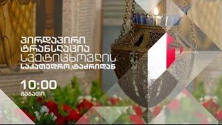 25 მარტს, 10 საათზე - საქართველოს მართლმადიდებლური ეკლესიის ავტოკეფალიის 100 წლისთავი
