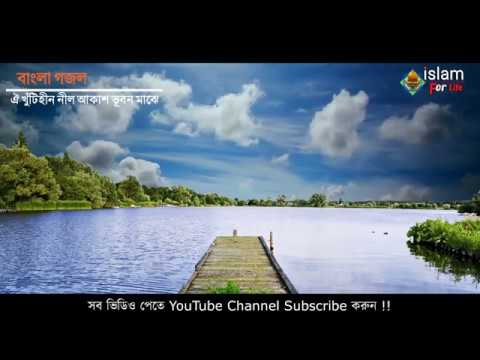 ঐ খুঁটিহীন নীল আকাশ ভূবন মাঝে - Bangla Islamic song (Hamd) By  islamic For Life
