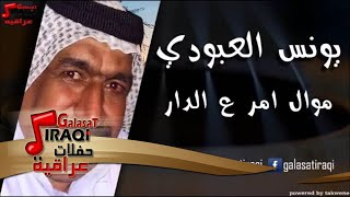 Yunis Al Abodi - Mowal Amr Ala el Dar | يونس العبودي - موال ع الدار