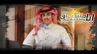 عبدالله ال فروان - انا مشتاق .. والله العظيم | ( حصرياً ) 2019
